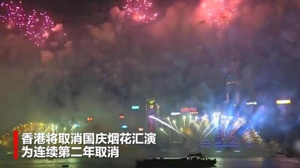 香港取消国庆烟花汇演 为连续第二年取消