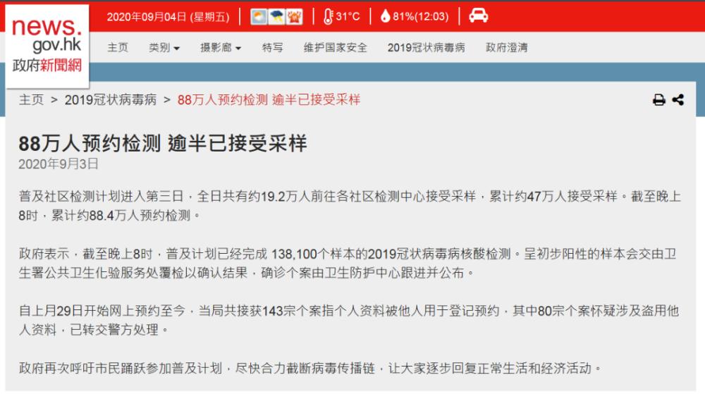 香港普检首批结果公布,专家:恐有近五百名隐性患者游走街市