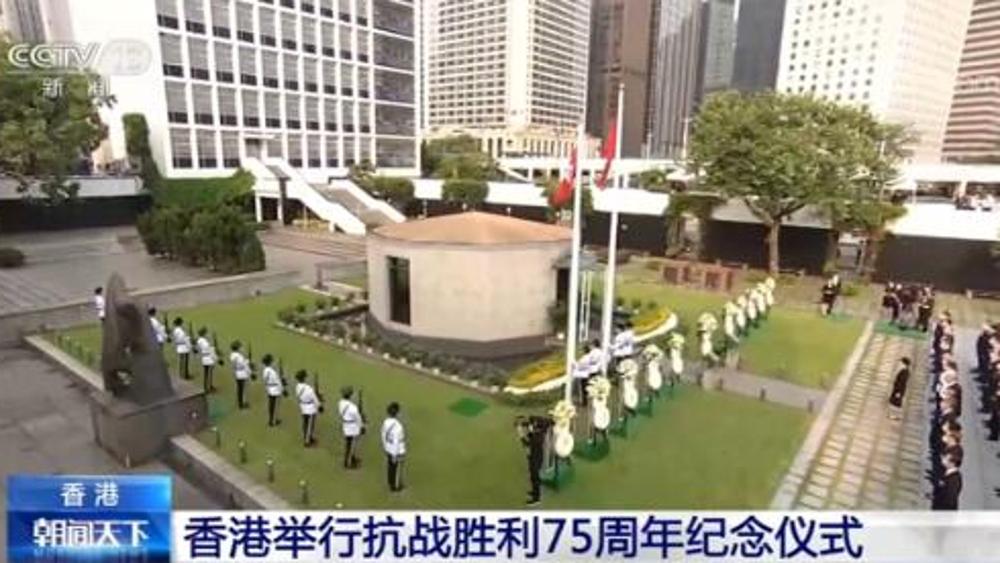 香港举行抗战胜利75周年纪念仪式