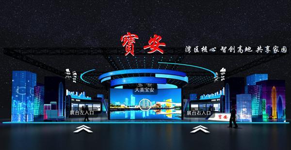 """第十八届中国国际人才交流大会宝安虚拟展厅邀你""""云逛展"""" 亮点提前看!"""