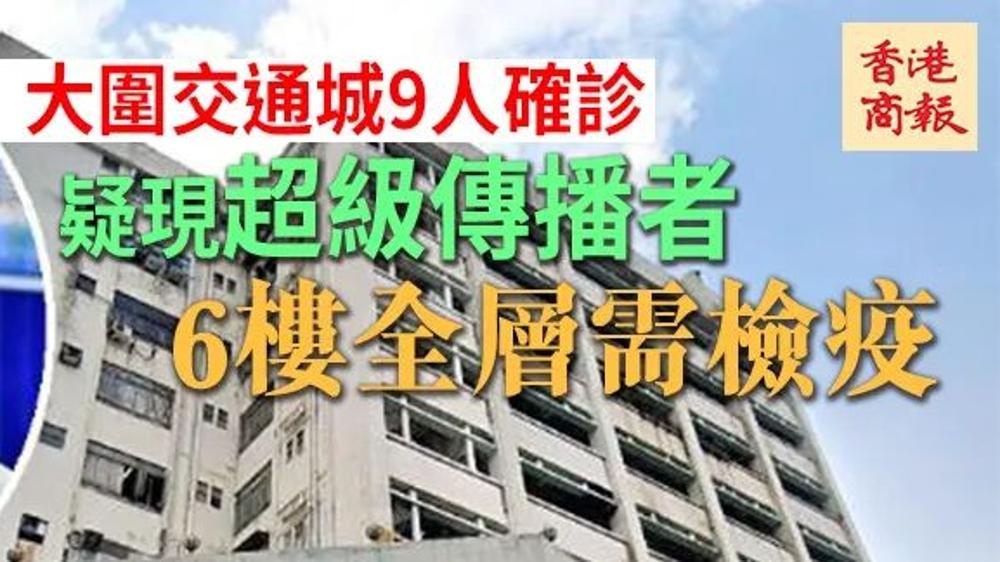 120万人已采样!香港7日新增11例确诊病例,大围交通城疑现小型暴发