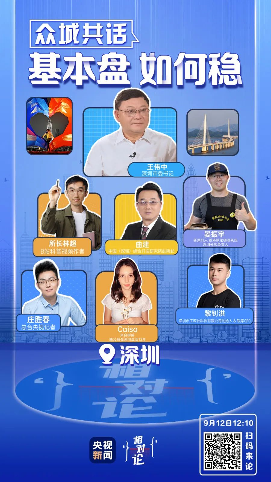 """预告丨央视新闻《相对论》对话深圳市委书记:""""深""""爱人才""""圳""""等你来"""