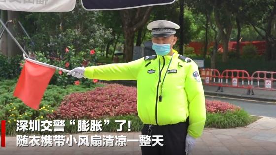 """深圳交警""""膨胀""""了!随衣携带小风扇清凉一整天"""