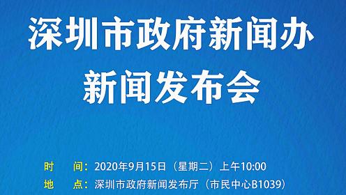 深圳市政府新闻办新闻发布会(深圳海关稳外贸稳外资专场)