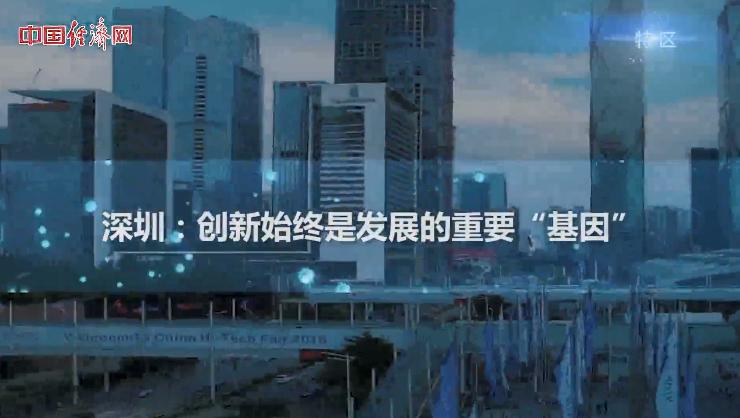 """深圳:创新始终是发展的重要""""基因"""""""