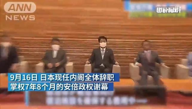 安倍晋三内阁全体辞职,92个月政权宣告落幕