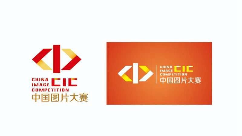 百姓视角讲好中国故事 第四届中国图片大赛启幕 总奖金100万元