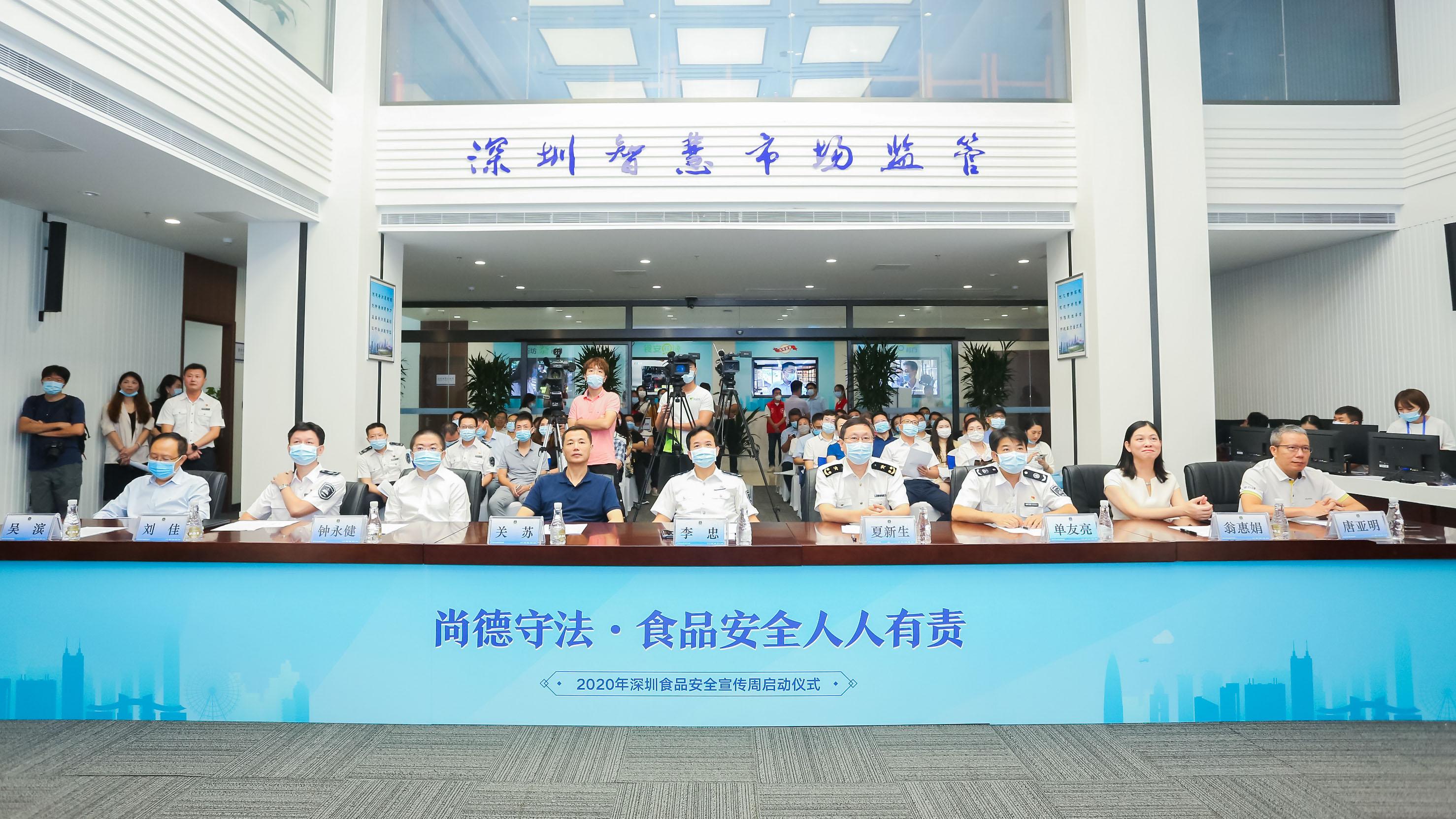 2020年深圳食品安全宣传周启动仪式