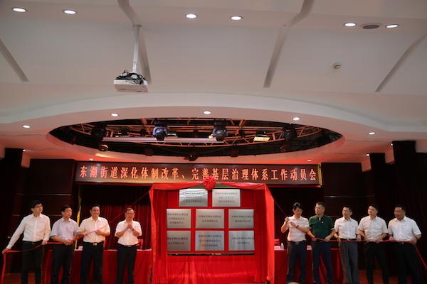 """全区率先启动体制改革!东湖街道形成""""6+1+1""""内设机构格局"""