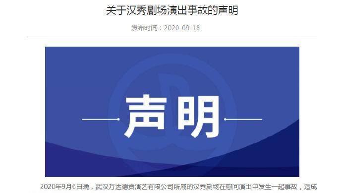 武汉抗疫护士夫妇看演出身亡 涉事企业回应