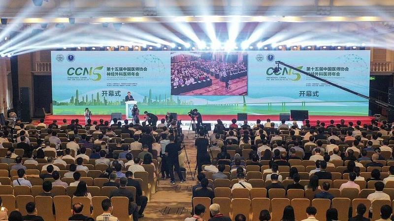 高规格!中国医师协会神经外科医师年会在深举办