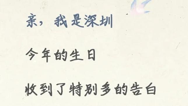 亲爱的深圳er,谢谢你爱我……