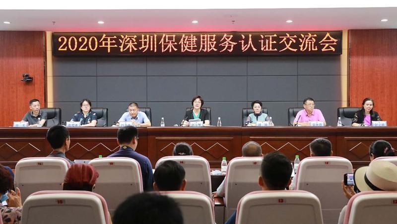 深圳举行保健服务认证体验活动 一般服务认证获证数位列全国第三