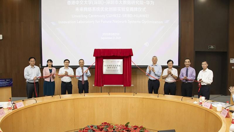港中大(深圳)、深圳市大数据研究院、华为联手成立未来网络系统优化创新实验室