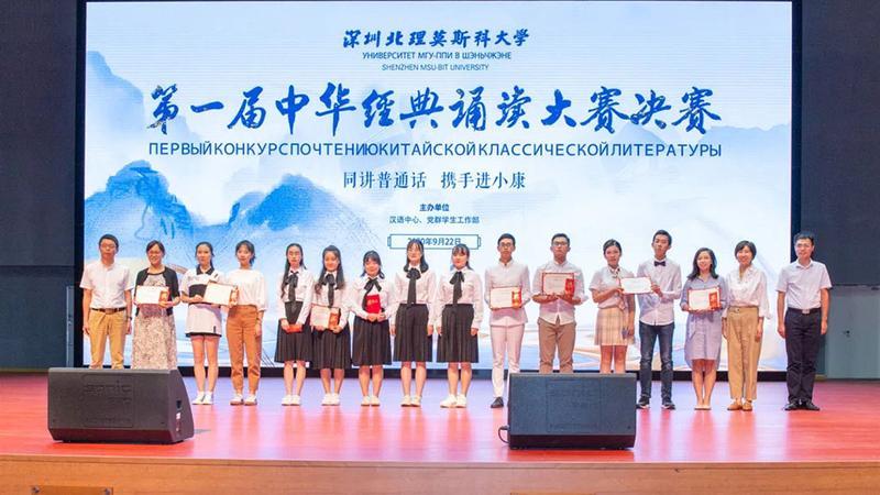 诵经典 承文化!深北莫举行首届中华经典诵读大赛