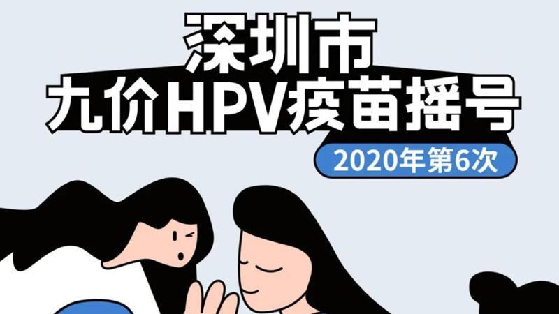 人生开挂第一步!9月深圳九价HPV疫苗摇号结果出炉