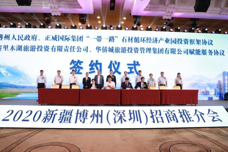 新疆博州(深圳)招商推介会在深圳举行