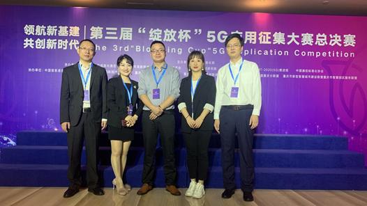 """深圳5G应用领航""""新基建"""" 斩获""""绽放杯""""全国大赛6项大奖"""