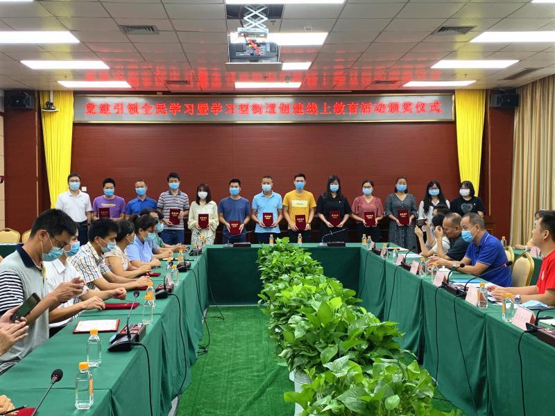 党建引领全民学习  葵涌办事处表彰创建学习型街道线上教育先进者