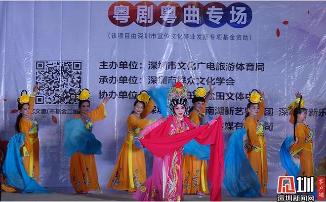 弘扬传统文化 粤剧粤曲专场综艺演出在盐田街道上演