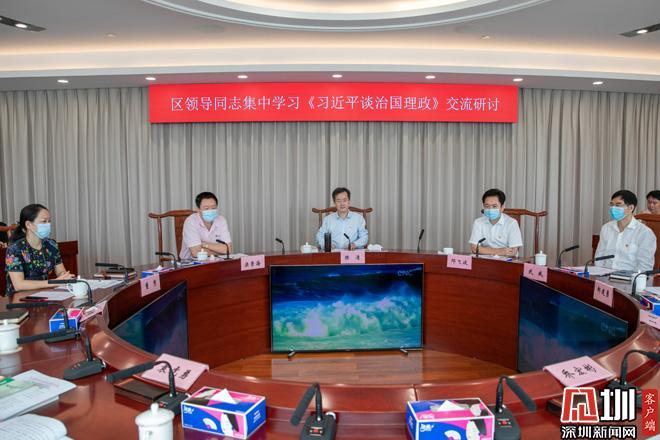 盐田区领导集中学习研讨《习近平谈治国理政》