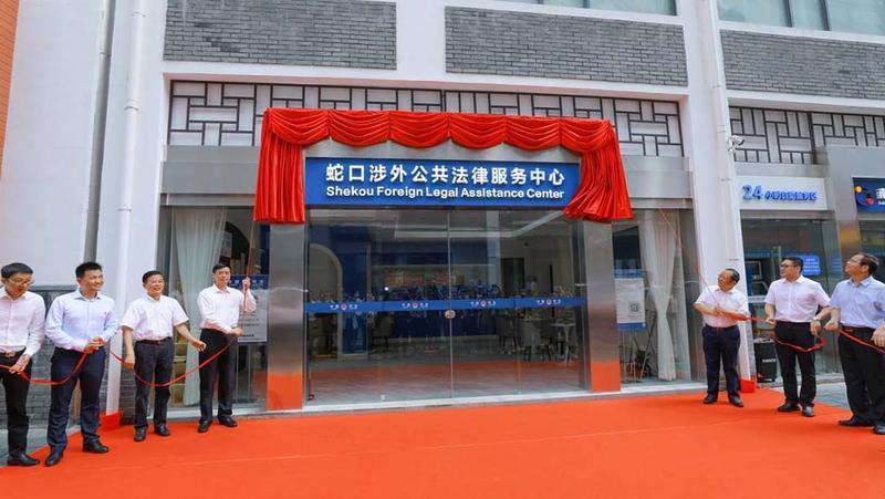 到这里咨询的都是外国友人 粤首个涉外公共法律服务中心在蛇口揭牌