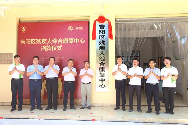 深圳社会组织辐射海南 三亚首个区级残疾人综合康复平台投入运营