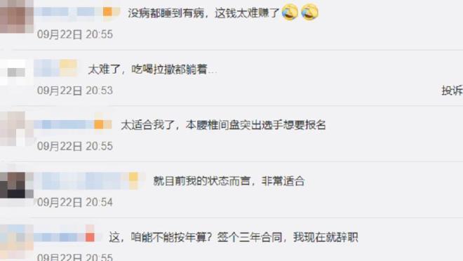 深圳招募卧床志愿者,躺15天给一万五!网友:能签三年合同吗?