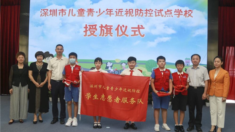 深圳市首批儿童青少年近视防控试点学校成立