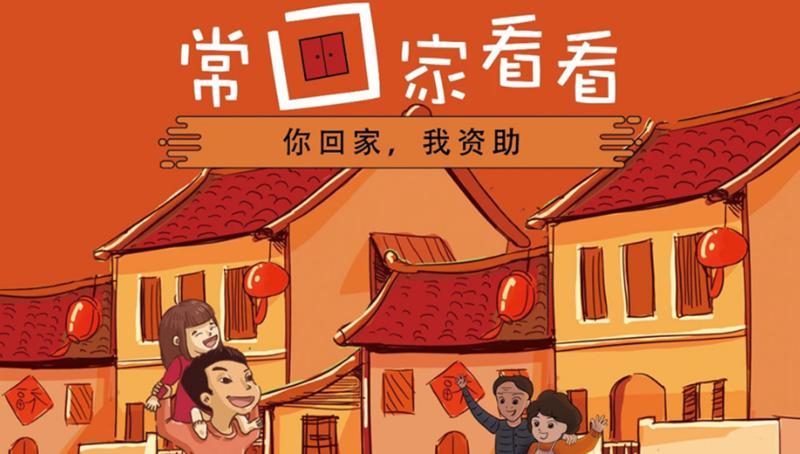 """2020年""""爱心福彩·常回家看看""""第二场活动来了 9月25日开始报"""