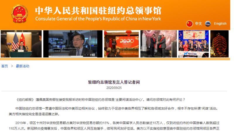 """蓬佩奥污蔑中国驻纽约领馆是""""间谍活动中心"""" 中国驻纽约总领馆回应"""