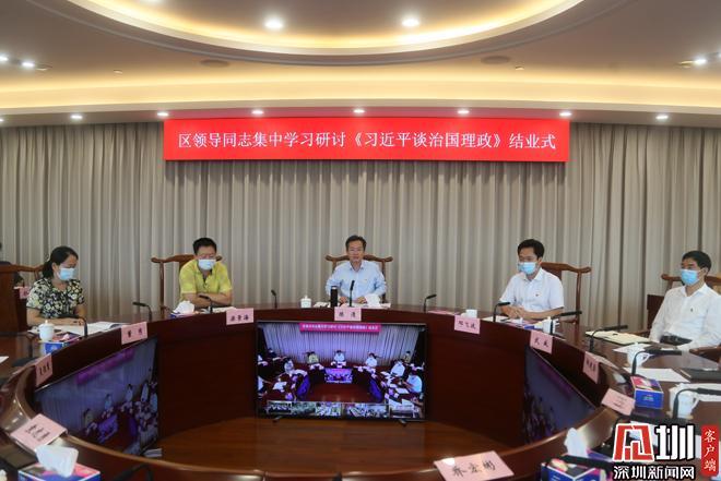 盐田区领导集中学习研讨《习近平谈治国理政》结业式举行