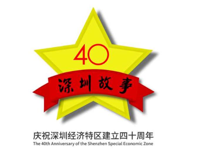 关于《 深圳故事 》征集评选的通告