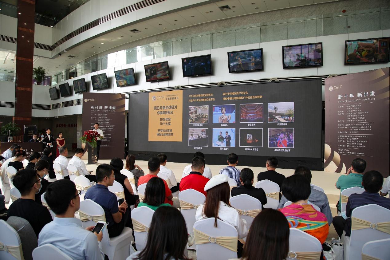 新征程 新出发 第十一届中国国际新媒体短片节山地影像单元震撼开启