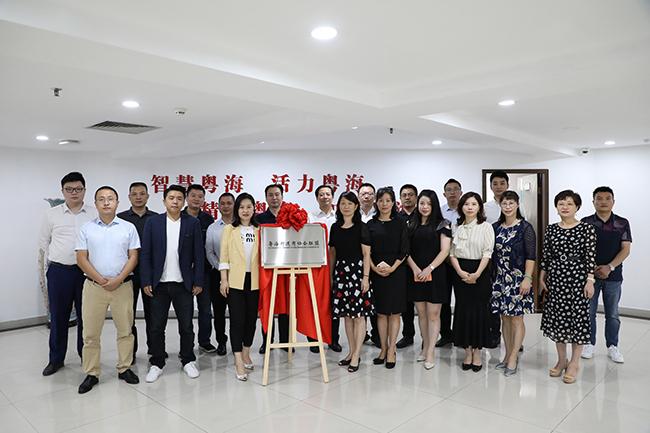 精准化多层次服务企业发展 粤海商协会联盟揭牌