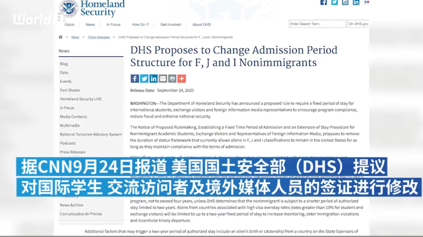 美政府拟修改留学生签证规定:最长停留期不超4年