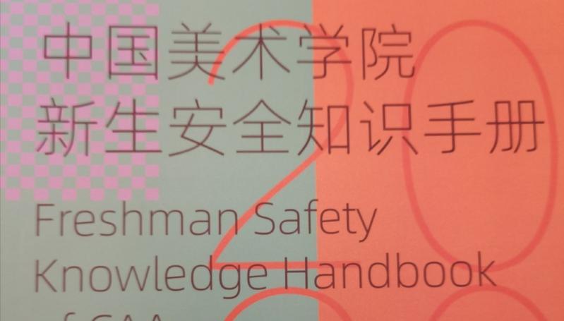 女生被性侵因漂亮轻浮?中国美院:手册编写考虑不足