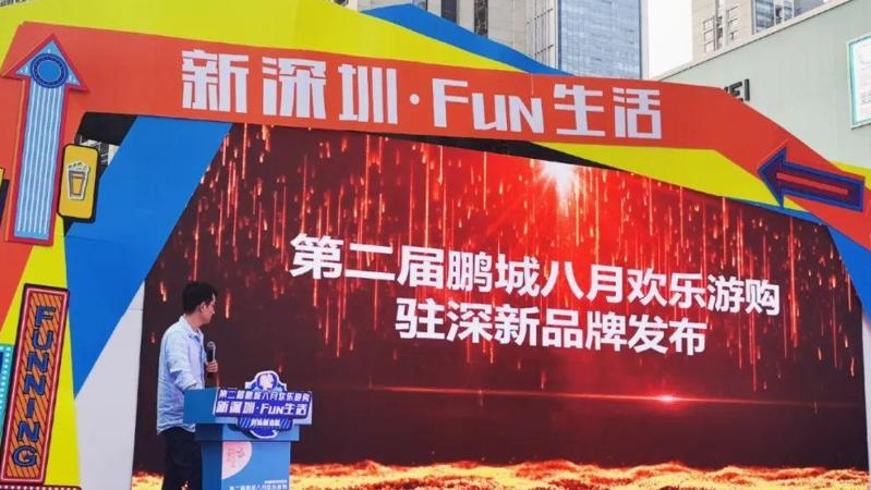"""鹏城购物节助深圳消费市场""""恢复性增长"""""""