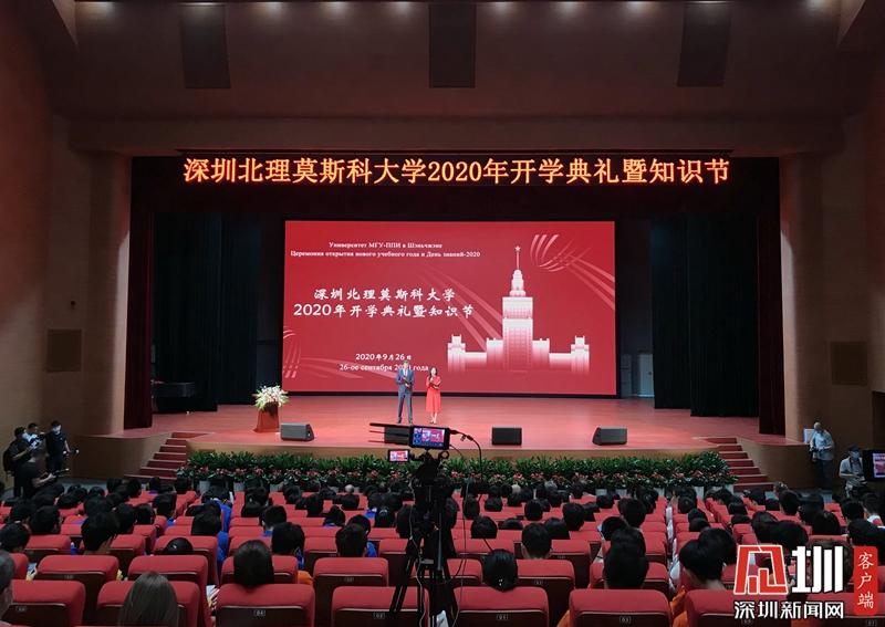 IN视频 | 朝气蓬勃!深北莫2020年开学典礼来了
