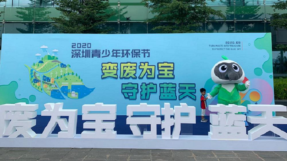 """""""变废为宝守护蓝天""""2020年深圳青少年环保节今日开幕"""