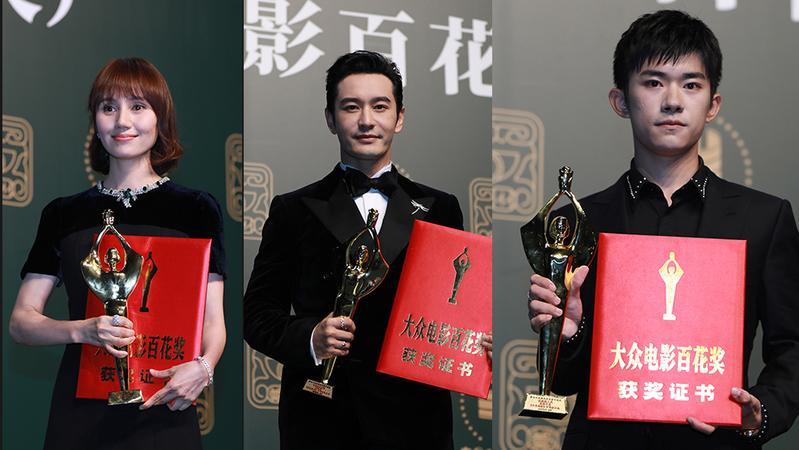 百花奖获奖名单揭晓:黄晓明、周冬雨获最佳男、女主角