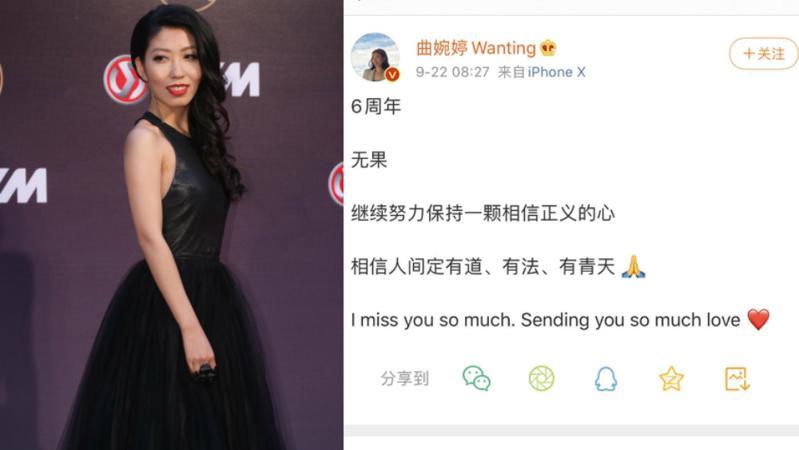 歌手曲婉婷母亲张明杰案再引关注 中纪委:境外不是资产转移天堂