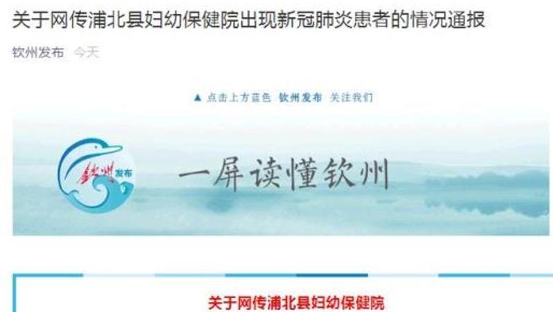 广西浦北县妇幼保健院出现一例新冠病例?当地辟谣