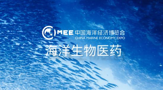 """2020海博会:开启通往""""蓝色药库""""大门"""