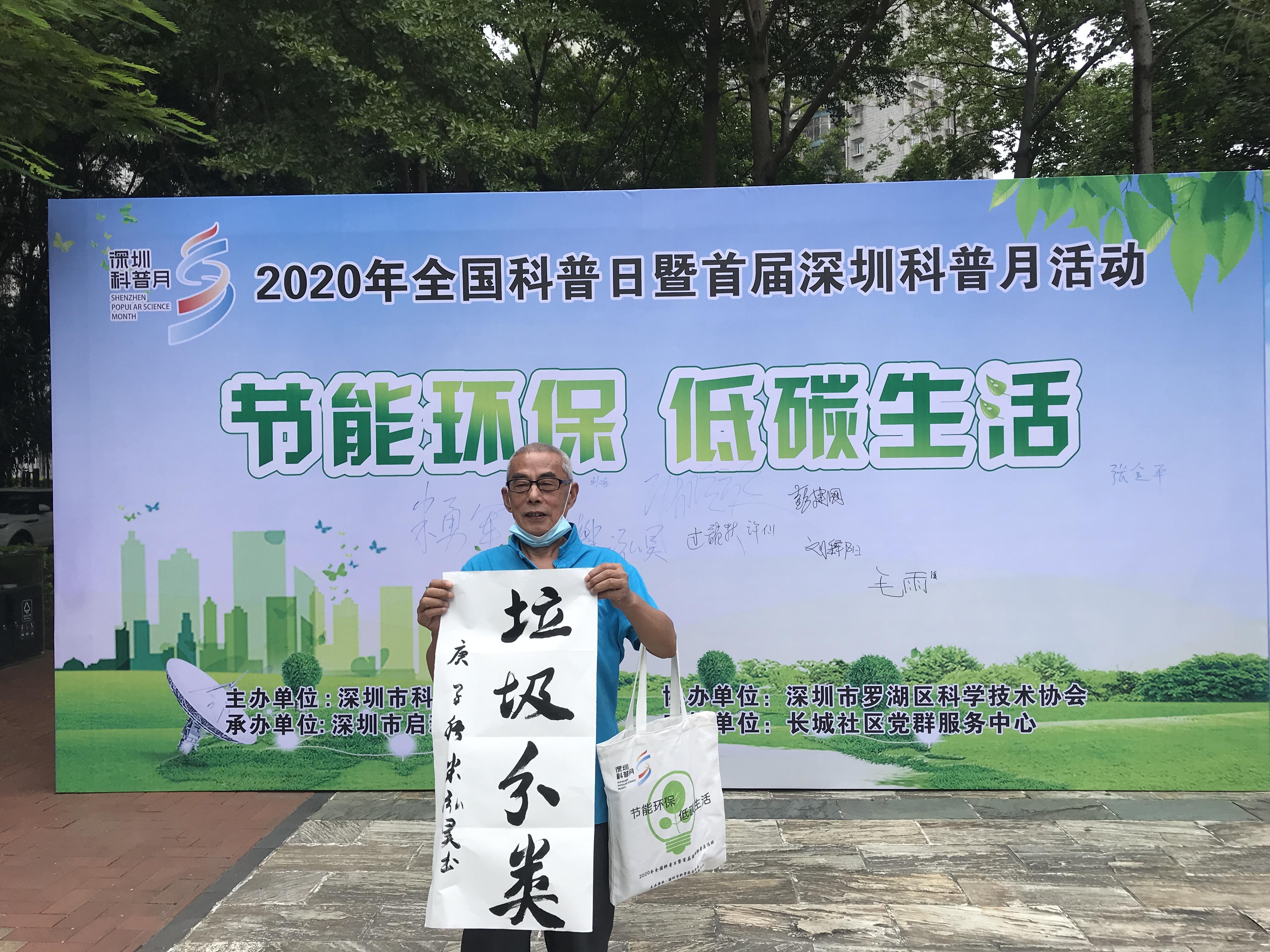 节能环保低碳生活 2020年全国科普日暨首届深圳科普月系列活动走进白沙岭社区