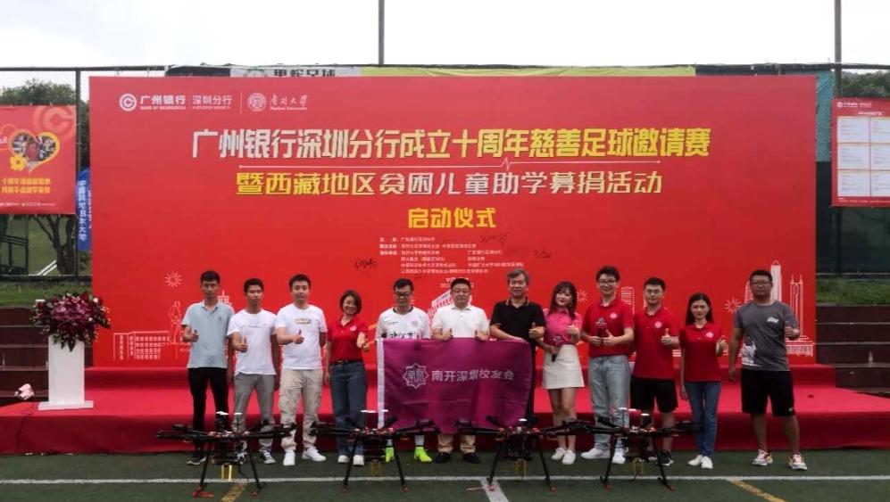 寓爱心于竞技广州银行深圳分行成立十周年特别形式助学贫困儿童