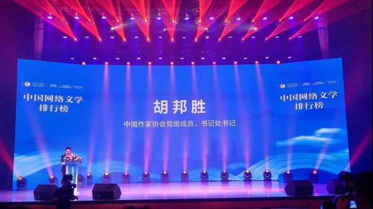 中国网络文学排行榜(2019年度)在深圳发布