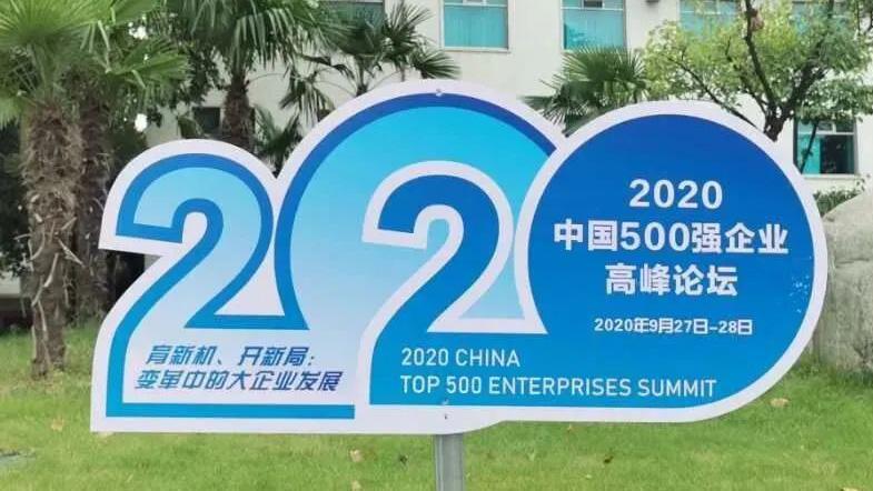 中国企业500强,深圳企业最会赚钱,利润前10深圳占3席