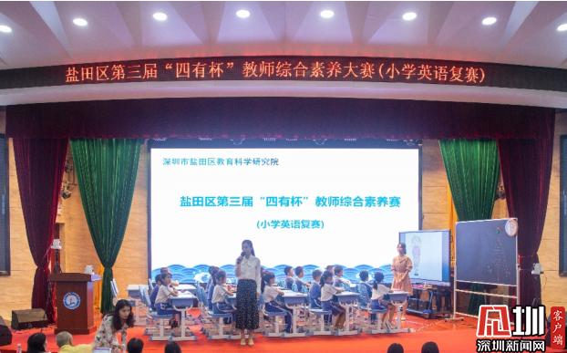 提升教师业务能力 盐田区举办小学英语教师综合素养大赛