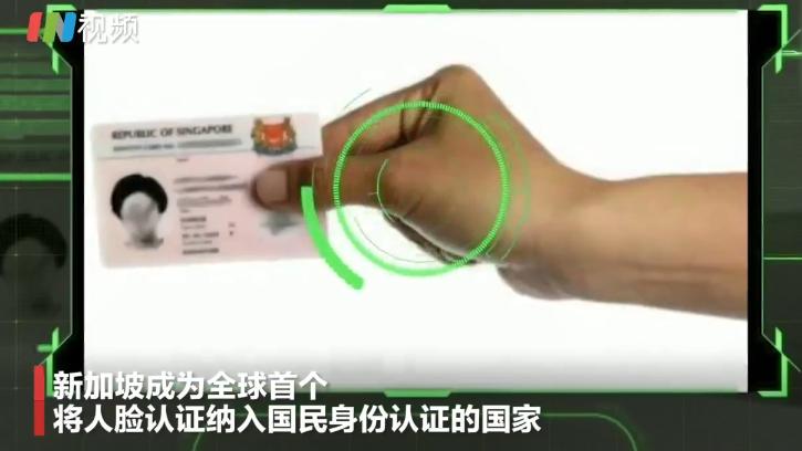 新加坡成为全球首个将人脸认证纳入国民身份认证的国家